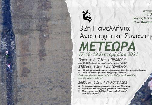32η Πανελλήνια Αναρριχητική Συνάντηση, Μετέωρα 17-19/9/2021